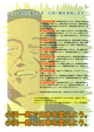 Ozawa_demo21
